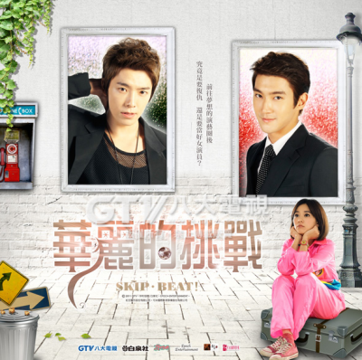 Taiwan Drama] Skip kick (Extravagant Challenge)   ♥ cyabeth grassed